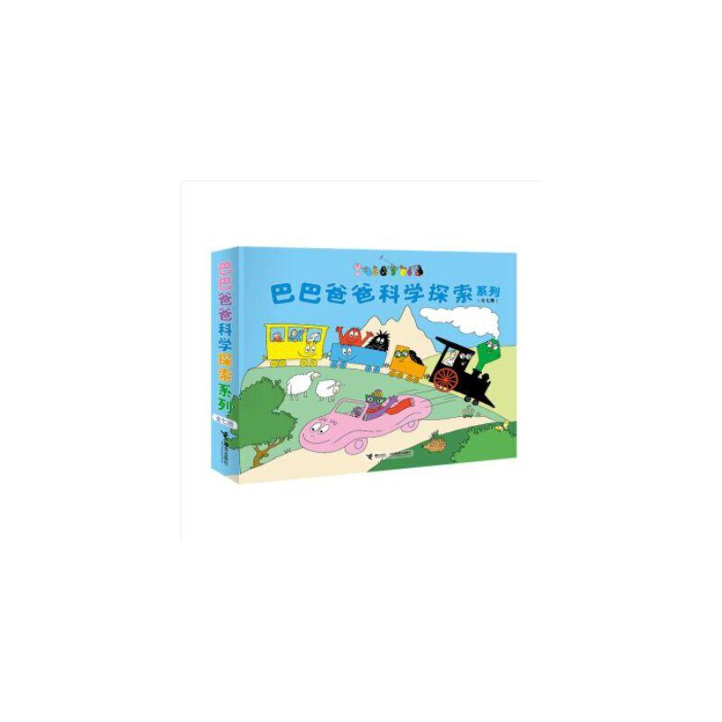 巴巴爸爸科学探索系列(套装7册) [3-6岁]