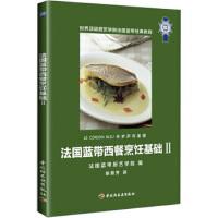 【二手旧书8成新】法国蓝带西餐烹饪基础2 法国蓝带厨艺学院,陈雅芳 9787501982837 中国轻工业出版社