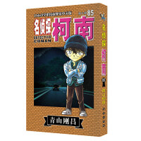 【二手旧书8成新】名侦探柯南85 (日)青山��昌著 9787544539388 长春出版社