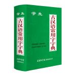 学生古汉语常用字字典
