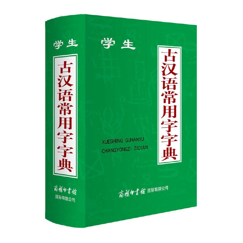 学生古汉语常用字字典收古汉语常用字3900余个,与之相关的词6000余条;对所收单字大都列出了其繁体字或异体字,提供了各字头的古汉语释义,并对一些义项加有词性说明,适合广大大、中学生及古汉语爱好者使用。