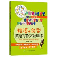 短语+句型 英语写作突破训练 八年级