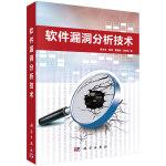 【按需印刷】-软件漏洞分析技术