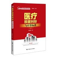 法律进社区丛书 医疗损害纠纷与计算标准 刘知函主编