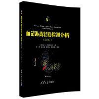 血清游离轻链检测分析(第6版)