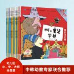 幼儿数学思维启蒙(套装12册)幼儿园小中大班数学思维全覆盖