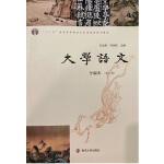 大学语文(全编本)第6版
