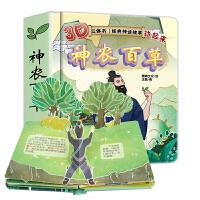 中国古代神话故事传说绘本立体书【神农百草】注音版 小学生必读课外书籍一二三年级老师推荐阅读带拼音儿童读物 正版