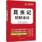 昆虫记・精解速读 (法)法布尔 著;高大勇 导读;董一菲 丛书主编