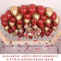 节日装饰气球结婚婚庆用品加厚宝石红吊坠气球串节日装饰新房场景婚房布置套餐p 宝石红70个+金属金30个+吊坠