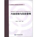 高等院校工商管理专业规划教材:内部控制与风险管理 叶陈刚 等 对外经济贸易大学出版社