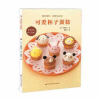 封面有磨痕 可爱杯子蛋糕 9787538195484 本桥雅人 辽宁科学技术出版社 知礼图书专营店