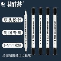 斯塔双头点柱笔马克笔黑色点柱笔水性1-4MM宽幅双头笔快题画建筑柱子记号笔3100
