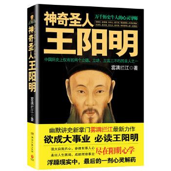 神奇圣人王阳明(pdf+txt+epub+azw3+mobi电子书在线阅读下载)