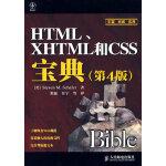 【按需印刷】-HTML、XHTML和CSS宝典(第4版)