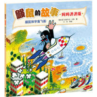 封面有磨痕-TSW鼹鼠的故事(妈妈讲讲版): 鼹鼠和宇宙飞船 9787544830492 [捷克]兹德内克・米勒 绘