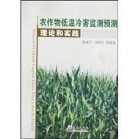 封面有磨痕-XX-农作物低温冷害监测预测理论和实践 9787502948726 郭建平,马树庆 气象出版社 知礼图书专