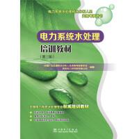 电力系统水处理和水分析人员资格考核用书 电力系统水处理培训教材(第二版)