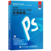 中文版Photoshop CS5实用教程 第2版