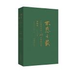 不惑之获:《红楼梦学刊》40年精选文集(第三卷):红学史论