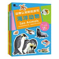 邦臣小红花・动物认知贴纸游戏(全4册)