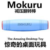Fidget 蓝色/Mokuru减压翻转棒 风靡日本韩国的创意木头棒棒上课无聊解压神器不倒翻滚木桌面游戏儿童益智文具