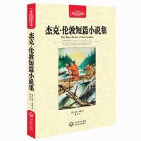 杰克 伦敦短篇小说集 (美)杰克・伦敦,戴欢 9787535449948 长江文艺出版社