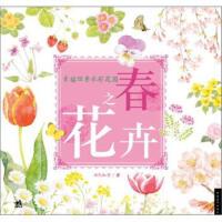 封面有磨痕-SY-幸福四季水彩花园[ 春之花卉] 9787515312965 中国青年出版社 知礼图书专营店