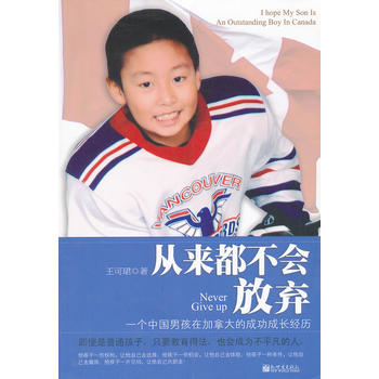 """封面有磨痕-TFFM-从来都不会放弃:一个中国男孩在加拿大的成功成长经历 9787510421594 新世界出版社  知礼图书专营店 书名上标有""""封面有磨痕""""的书籍,为库存书籍,由于存放时间较长,外观会有显旧、书脚磕坏、书脊发黄、封面有磨痕等情况,但内页都是全新,不影响正常使用;如您对商品品相要求较高,请慎拍!不作为退换货理由。"""