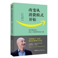 改变从消费模式开始――创始人杰夫 贝佐斯的成功之道 桑原晃弥(日) 北京时代华文书局