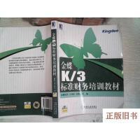 【旧书8成新】金蝶K3标准财务培训教材
