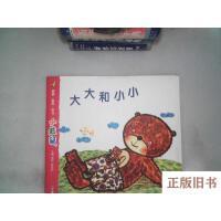 【旧书8成新】探索 发现 学习 小袋鼠 大大和小小