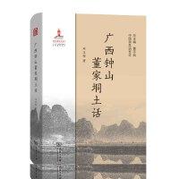 广西钟山董家垌土话(中国濒危语言志) 商务印书馆