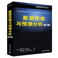 数据挖掘与预测分析(第2版)(大数据应用与技术丛书)