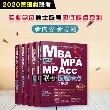 【现货】2020MBA MPA MPAcc 联考数学+逻辑+写作精点全套5本 专业学位硕士联考应试精点系列 管理类联考教材辅导用书  可搭逻辑数学写作分册mpa管理类联考书籍 2020MBA MPA MPAcc 联考数学+逻辑+写作精点全套5本 专业学位硕士联考应试精点系列 管理类联考教材辅导用书  可搭逻辑数学写作分册mpa管理类联考书籍