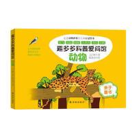 趣多多科普爱问馆:动物 王江峰 译林出版社【新华书店 正版保障】