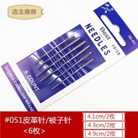 手缝针缝衣针家用绣花手工大眼缝被子针免穿盲人针皮革钢针SN5048