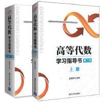 高等代数学习指导书 第二版上下册 2本套 丘维声 清华大学出版社