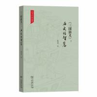 三国演义:历史的智慧(说不尽的经典)