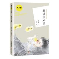 曹文轩金色童年系列・五只萤火虫