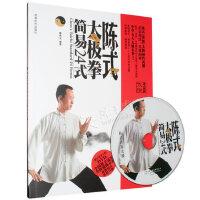 正版陈氏陈式太极拳简易24式初学入门教学视频教程DVD光盘碟片 书