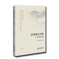 ZJ-清明遇见诗歌 ――古今清明诗词选 中国书籍出版社 9787506865470