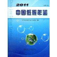 2011中国低碳年鉴总第2卷