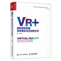 VR+ 虚拟现实构建未来商业与生活新方式