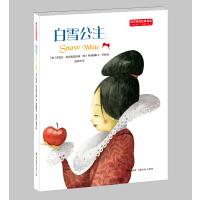 英汉双语经典童话:白雪公主 适合中高年级学生使用 6-14岁