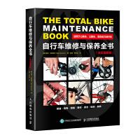 自行车维修与保养全书(全彩图解版)