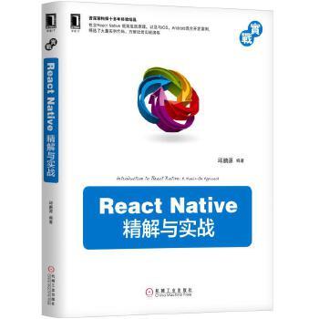 React Native 精解与实战资深架构师十多年经验结晶。包含React Native 框架底层原理,以及与iOS、Android混合开发案例,精选了大量实例代码,方便读者实战演练