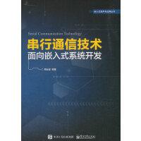 串行通信技术――面向嵌入式系统开发
