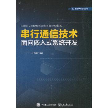 串行通信技术——面向嵌入式系统开发
