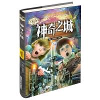 内斯比特儿童幻想小说:神奇之城
